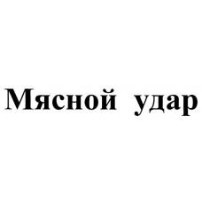 Ноги говяжьи, Мясной Удар, Россия